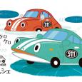 Porsche_frogcar