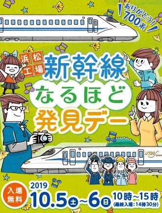 新幹線と家族の広告イラストN700系など