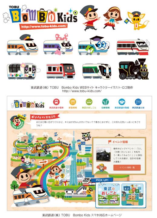 キッズと電車の広告イラスト