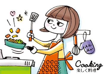 楽しく料理する女性のイラスト