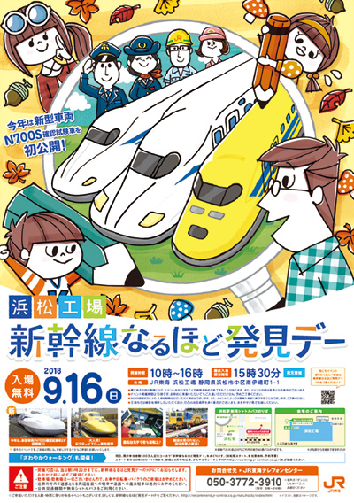 新幹線と家族のイラストN700系など