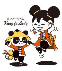 カンフーする中国の女の子とパンダ