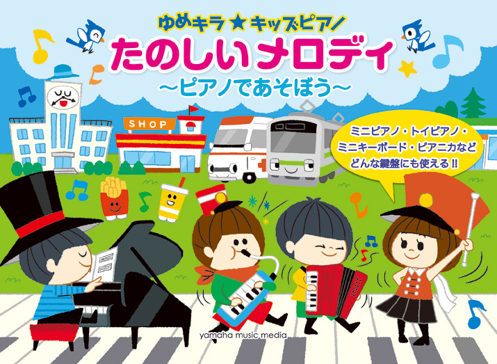 ピアノ楽器を演奏する子供達