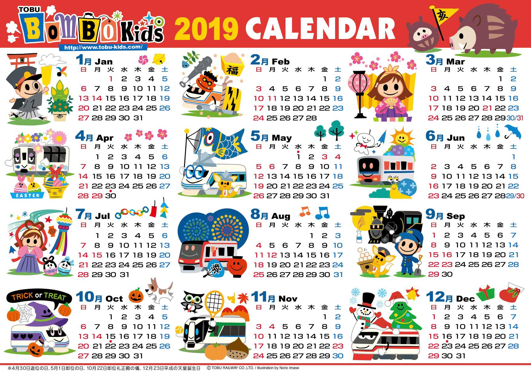 東武鉄道(株)BomBo Kids 2019 カレンダー