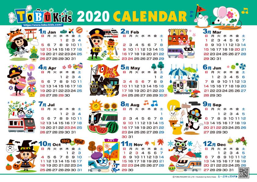 2020鉄道のりものカレンダー