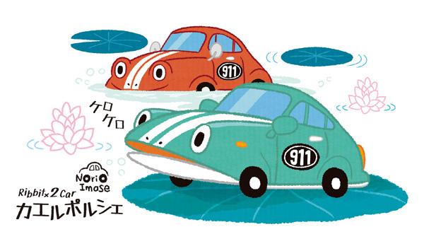 乗り物イラストカエルの車