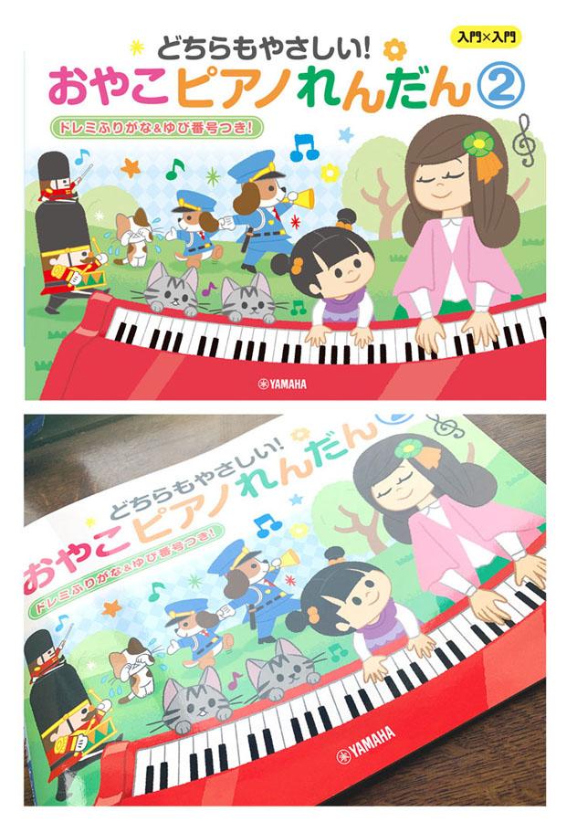 親子でピアノを弾くイラスト